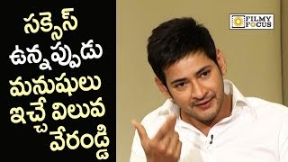 Mahesh Babu Emotional about Failures and Success in Career