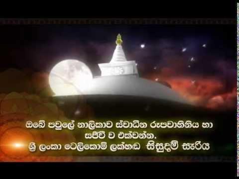 Sri Lanka Telecom Lakhanda Sisu Dam Sariya