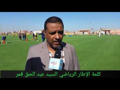 كلمة الإطار الرياضي عبد الحق قمر