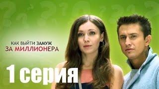 Как выйти замуж за миллионера - 1 серия / Сезон 1 / Сериал / HD 1080 / МАРС МЕДИЯ