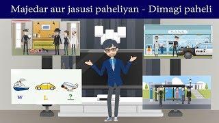 समझदार लोग ही सुलझा पाएंगे || 4 मजेदार पहेलियाँ || Hindi Riddles Video || BRAIN TEASERS ll Paheli Tv