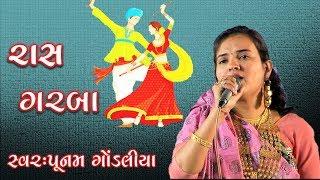 download lagu રાસ ગરબા  Rass Garba - Poonam Gondaliya gratis