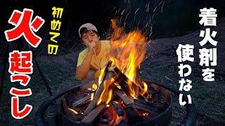 着火剤禁止!落ち葉と枯れ木だけで初めての火起こし。UUUMキャンプ部 テント設営・火起こし編。