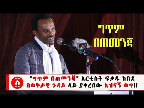 """Ethiopia: """" ግጥም በጠመንጃ """"  አርቲስት ፍቃዱ ከበደ  በወቅታዊ ጉዳይ ላይ ያቀረበው አዝናኝ ወግ!! thumbnail"""
