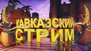 КАВКАЗСКИЙ СТРИМ ПО CS:GO  ➤ ОТКРЫТИЕ КЕЙСОВ И РОЗЫГРЫШ СКИНОВ ➤ #42