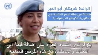 أول ضابطة حفظ سلام مصرية في الكونغو (قصة مشرفة)