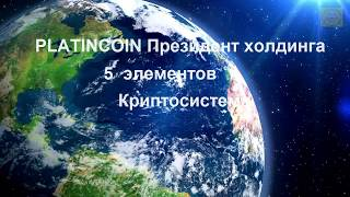 PLATINCOIN Президент холдинга 5  элементов.  Криптосистема