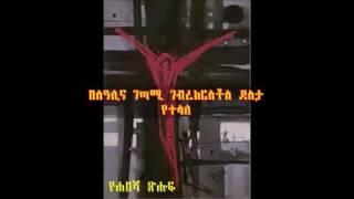 Ethiopian Poem=a poem by singer Tewodros kassahun(Teddy afro)