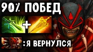 БЛУДСИКЕР - 90% ВИНРЕЙТ! BLOODSEEKER DOTA 2