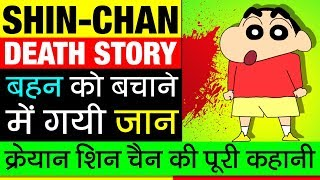 Shin Chan (शिन चैन) ▶ Real & Success Story in Hindi | Death | Japanese Manga | Childhood Memories