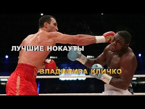 Лучшие нокауты Владимира Кличко