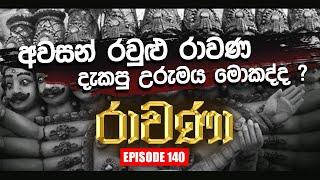 RAVANA | Episode 140 | 04 – 03 – 2021