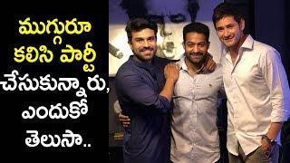 Mahesh Babu, Ram Charan And Jr NTR Pics Goes Viral  | పార్టీ చేసుకున్నారు, ఎందుకో తెలుసా..!