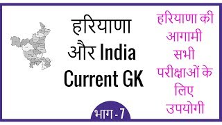 Haryana and India Current GK in Hindi for HTET and Haryana Police 2018 - Part 7