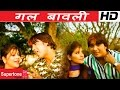 Download Brand New Haryanvi Song 2014 | Gal Bawali | Surender Romio New Song 2014 | Pooja Hooda MP3 song and Music Video
