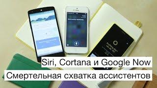 Смертельная схватка ассистентов: Siri, Cortana и Google Now