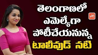 Actress Reshma Rathore Contest as MLA Candidate in Telangana 2019 Elections | #BJP