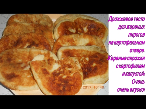 Рецепт пирожков тесто из картошки и дрожжевого теста