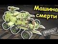СТРОЮ МАШИНУ СМЕРТИ! - Crossout Анфайни
