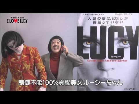 日本エレキテル連合も覚醒『LUCY/ルーシー』予告編 Music Videos