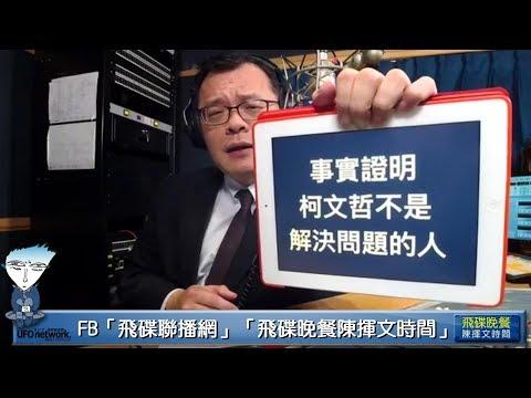 電廣-陳揮文時間 20190111-「廖化內閣」? 2008、2016政黨輪替前亂象