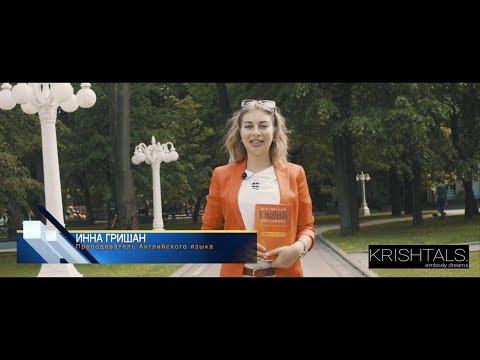 Инна Гришан - KRISHTALS