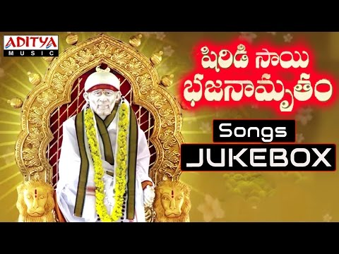 Shiridi Sai Bhajanamrutham Telugu Devotional Songs || Jukebox...