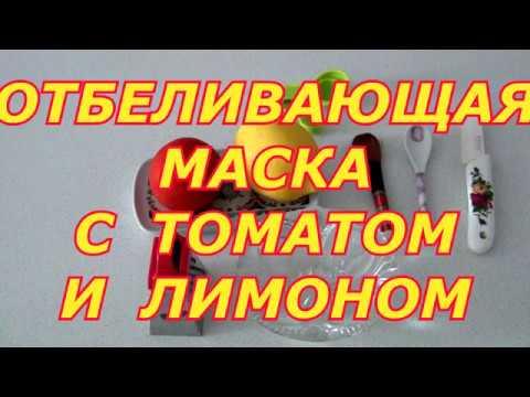 ОТБЕЛИВАЮЩАЯ МАСКА С ТОМАТОМ И ЛИМОНОМ