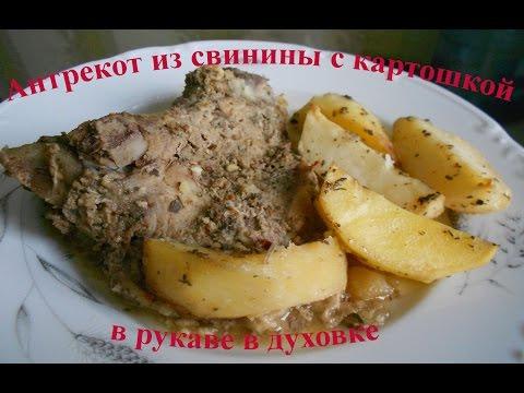 Как приготовить свинину с картошкой в рукаве в духовке