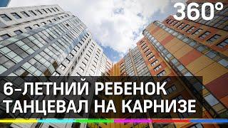 """Хотела посмотреть """"котиков"""": 6-летний ребенок танцевал на карнизе 13-го этажа"""