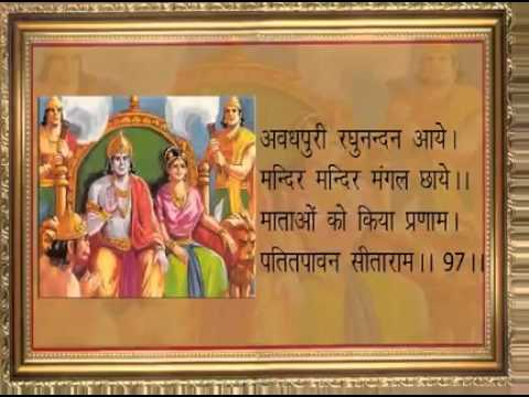 Ramayan Manka 108 Part4