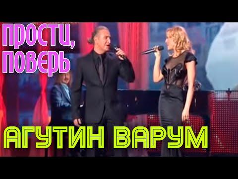 Леонид Агутин и Анжелика Варум Прости, поверь
