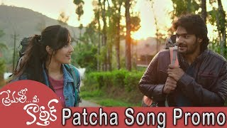 Patcha Video Song Promo | Prematho Me Karthik Telugu Songs | Latest Telugu Songs
