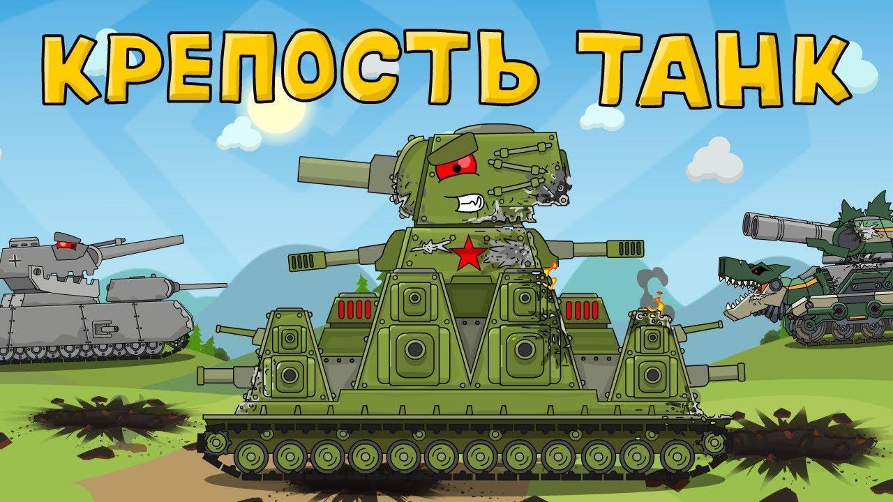 Крепость танк - Мультики про танки