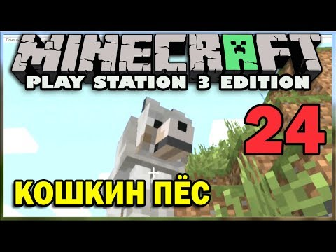 ч.24 - Кошкин пёс - Minecraft Ps3 Edition - YouTube