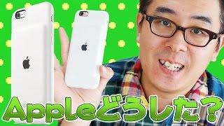 ポケモンGOに最適!Apple純正バッテリーケース!iPhone 6s Smart Battery Case 買ってみた!