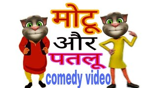 Categories Video Talking Tom Motu Patlu Funny Jokes