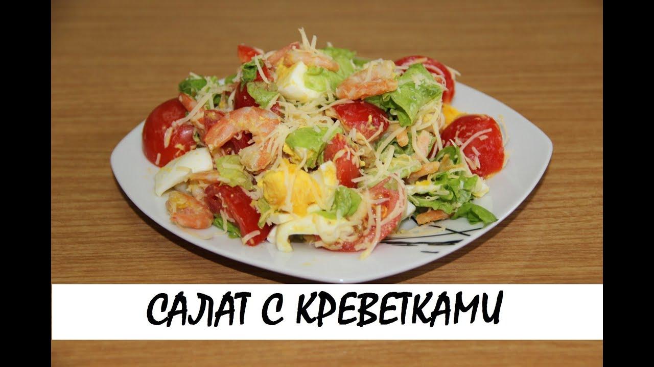 Салат с креветками самый вкусный с