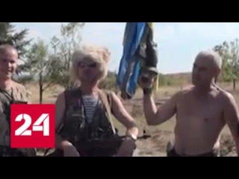 Миссия ООН по правам человека обвинила Киев в недостаточном внимании к преступлениям ВСУ под Илова…