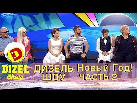 Новогодняя ночь с Дизель шоу - Новый год 2018, часть2, декабрь 2017 | Дизель cтудио - Украина