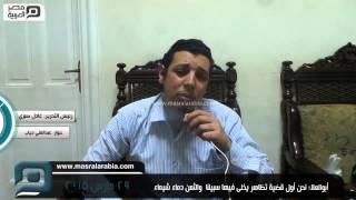 مصر العربية | أبوالعلا: نحن أول قضية تظاهر يخلى فيها سبيلنا  والثمن دماء شيماء