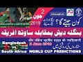 Bangladesh vs South Africa Prediction | Who Win | Icc World 2019 | 5th Match Of World Cup | WC 2019