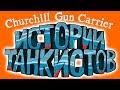 Истории танкистов - Сhurchill GC. Мультик про танки и приколы WOT