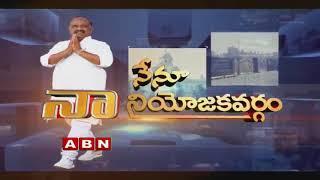 Nenu Na Niyojakavargam With legislator Madhusudhana Chary | Full Episode