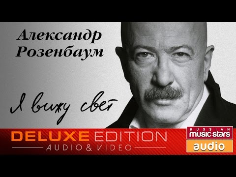 Александр РОЗЕНБАУМ — Я ВИЖУ СВЕТ (Альбом 2005)