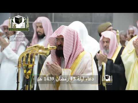 Very Very Emotional & Crying Dua By Sheikh Sudais in Ramadan Taraweeh 2018