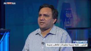 اليمن... حقبة سياسية جديدة عنوانها تكريس الشرعية