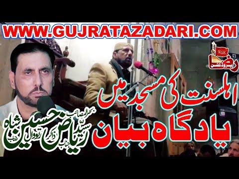 Sunni Masjid Gujrat Main Yasdgar Majlis | Zakir Riaz Hussain Shah Ratowal ( www.Gujratazadari.com )