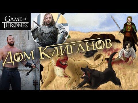 История Дома Клиганов: братья Сандор и Григор [Игра престолов]