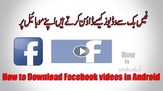 How to Download Facebook Videos on your Android Phone in Urdu / Hindi 2016